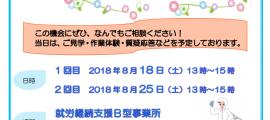 夏休み親子見学会~就労継続支援B型事業所 TODAY喜多見~