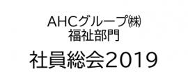 社員総会2019~福祉部~