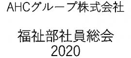 社員総会2020~福祉部門~